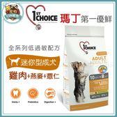 寵物FUN城市│瑪丁 低過敏迷你型成犬2.72kg (雞肉+燕麥+薏仁) 1st choice 犬糧 狗飼料
