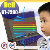 ® Ezstick DELL G7 7590 P82F 防藍光螢幕貼 抗藍光 (可選鏡面或霧面)
