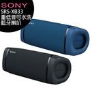 SONY 索尼 SRS-XB33 重低音可水洗藍牙喇叭(公司貨)