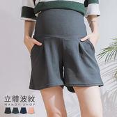 【MN0022】瑜珈腰 立體波紋棉短褲
