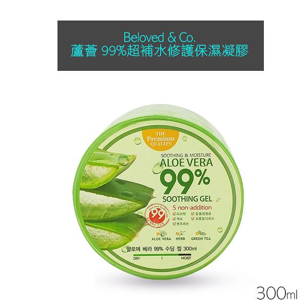 韓國 Beloved & Co. 蘆薈 99%超補水修護保濕凝膠 300ml 新包裝 蘆薈膠【小紅帽美妝】NPRO