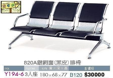 [ 家事達]台灣 【OA-Y194-6】 820A銀網面(黑皮)排椅3人座 特價---限送中部