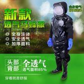 馬蜂服防蜂衣防馬蜂透氣連體衣馬蜂防護服捉抓馬蜂防護服專用全套 igo生活主義