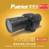 【網特生活】愛國者 K700 III(送16G記憶卡)超廣角170度1080P 機車行車記錄器(網路代理經銷商)