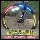 【居美麗】自行車反光貼條 腳踏車夜光貼紙...