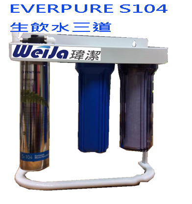 愛惠普 S-104/S104三道淨水器《生飲級》搭配2道NSF+ S-104(平輸)