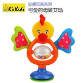 【香港 Ks Kids 奇智奇思】可愛的母雞艾瑪