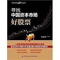 簡體書-十日到貨 R3YY【尋找中國資本市場好股票】 9787509547632 中國財政經濟出版社一 作者