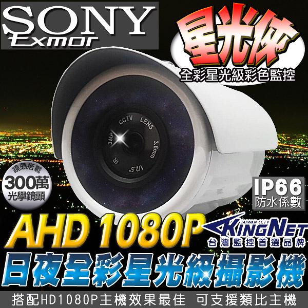 監視器 AHD 1080P 日夜全採星光槍型攝影機 DVR 室外 IP66 高清類比 監視設備 台灣安防