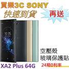 SONY Xperia XA2 Plus 手機 6G/64G,送 空壓殼+玻璃保護貼,24期0利率,