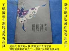 二手書博民逛書店罕見蝴蝶圖案(62年1版1印,2000冊)Y1687 柳維和