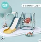 滑梯鞦韆 兒童室內滑梯多功能寶寶滑滑梯組合幼兒園家用小型鞦韆--主圖款