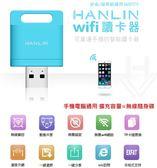 晉吉國際】HANLIN-WIFITF 蘋果安卓手機擴充容量-Wifi無線讀卡器(超強功能合一)