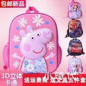 兒童書包 小黃人小豬卡通男女背包幼兒園寶寶書包小學雙肩包 開學季