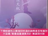 二手書博民逛書店罕見仙女泄天機Y311596 文睿易學