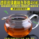 50404-253-柚柚的店【透明玻璃纏絲泡茶壺400ML】高硼硅玻璃壺 蓋碗茶杯 茶具套裝