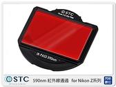 STC IR Pass 590nm 紅外線通過 內置型 濾鏡架組 for Nikon Z 系列相機 Z5 Z6 Z7 Z6II Z7II IR-Pass (公司貨)