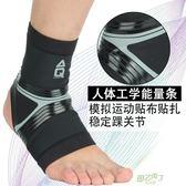 護踝 護踝扭傷防護籃球足球羽毛球運動男女崴腳固定護腳踝薄腳腕護具 中元節禮物