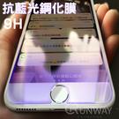 【現貨】抗藍光 鋼化膜 2.5D 9H ...