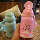 水壺寶寶幼兒園家用吸管杯可愛嬰兒戶外喝水水壺帶背防摔不銹鋼保溫杯全館免運