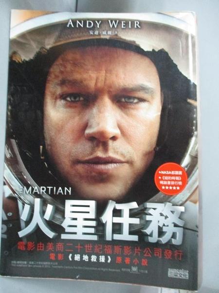 【書寶二手書T4/翻譯小說_LEG】火星任務_安迪‧威爾