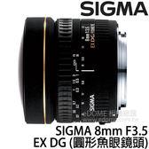 SIGMA 8mm F3.5 EX DG 圓形魚眼鏡頭 (24期0利率 免運 恆伸公司貨三年保固)