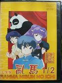 影音專賣店-P03-511-正版DVD-動畫【亂馬1/2 七笑拳 國語】-