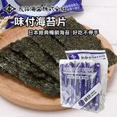 日本 永井 味付海苔片 (8入) 17.6g 海苔 紫菜片 味付海苔 點心 飯糰 郊遊 野餐