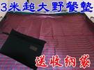 【JIS】AJ005 送收納袋 超大3米 野餐墊 底層加強防水 地墊 防潮墊 鋁箔墊 帳篷 露營