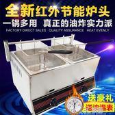 商用燃氣液化氣油炸鍋油炸爐炸油條機薯塔條炸雞爐家用煤氣炸串鍋igo 3c優購