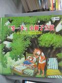 【書寶二手書T1/少年童書_ZEA】等一下小獅子立歐_附光碟