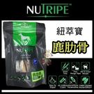 *KING WANG*《Nutripe紐...