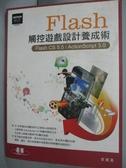 【書寶二手書T6/電腦_XDC】Flash觸控遊戲設計養成術_李篤易_附光碟