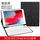 鍵盤保護套 2018iPad鍵盤保護套9...