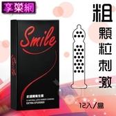 衛生套 Smile史邁爾‧粗顆粒保險套 12入/盒【562053】