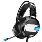 耳機 電腦耳機頭戴式耳麥電競網吧游戲帶麥話筒 「潔思米」