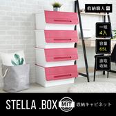 【收納職人】史黛拉彩色直取式收納箱(65L/64)/2色/H&D東稻家居