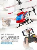 遙控飛機直升機充電兒童耐摔航模飛行器男孩無人機玩具小直升飛機 NMS陽光好物