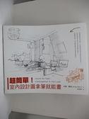 【書寶二手書T2/設計_E19】超簡單!室內設計圖拿筆就能畫_吉爾.羅南