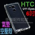 【氣墊空壓殼】HTC U11 Eyes 2Q4R100 6吋 防摔氣囊輕薄保護殼/防護殼/背蓋/軟殼/外殼/抗摔透明殼-ZY