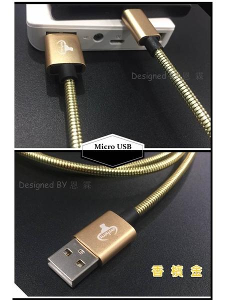 『Micro 1米金屬充電線』HTC J Z321e  Desire Eye 傳輸線 2.1A快速充電 100公分