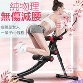 聖誕交換禮物 健腹器懶人收腹機腹部運動健身器材家用鍛煉腹肌訓練美腰器美腰機xw