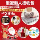 [399禮包] 聖誕禮物懶人包 聖誕節 交換禮物 驚喜包超值福袋 抱枕/保溫杯/圍巾//U型枕【ME007】