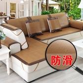 訂製 沙發墊歐式夏天款涼席坐墊夏季客廳簡約現代冰絲席貴妃藤席涼墊子70*140·樂享生活館liv