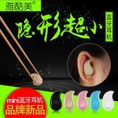 mini隱形無線藍牙耳機掛耳式超小通用車載運動耳塞4.1【超低價狂促】
