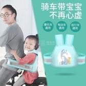 電動車兒童安全帶兒童綁帶電瓶車兒童安全腰帶騎車帶娃安全帶防摔 滿天星