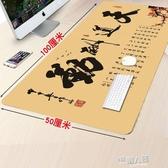 滑鼠墊 游戲鼠標墊超大號加厚鎖邊通用可愛通用桌墊 9號潮人館