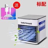 迷你空調扇家用小型冷風機臺式加濕器usb小風扇噴霧制冷床上便攜式 FX5982 【夢幻家居】