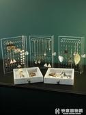壓克力耳環收納架展示架耳釘項錬戒指飾品收納盒小精致防塵首飾盒  快意購物網