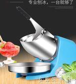 偉豐碎冰機商用刨冰機家用小型電動打冰機壓冰機奶茶店用制冰沙機QM  良品鋪子
